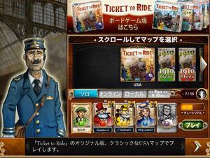 TicketToRide_iOS.jpg